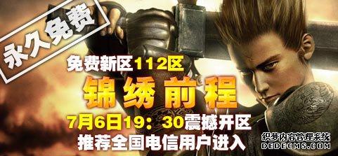 112区锦绣前程 开放客户端预注册