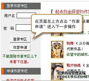 传奇私服剧情小说征集大赛 报名申请流程